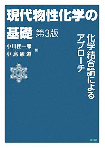現代物性化学の基礎 第3版 (KS化学専門書)