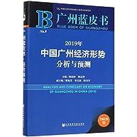 广州蓝皮书:2019年中国广州经济形势分析与预测