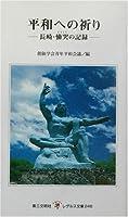 平和への祈り―長崎・慟哭の記録 (レグルス文庫)