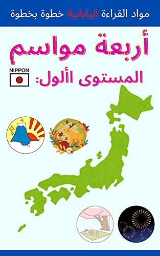 4つのきせつ أربعة مواسم: مواد القراءة اليابانية خطوة بخطوة المستوى األول النسخة العربية (yamato kotonoha syoten)