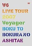 V6 LIVE TOUR 2007 Voyager -僕と僕らのあしたへ-(初回限定盤) [DVD]