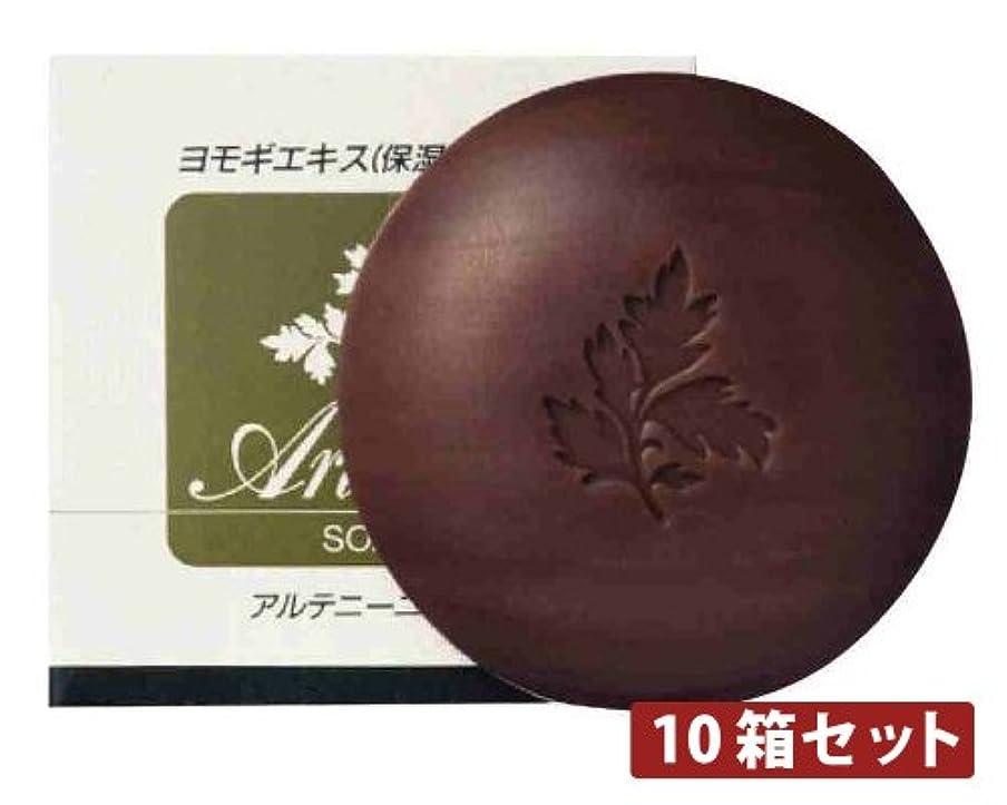 アルテニーニ石鹸 【10個セット】