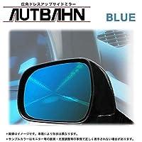 AUTBAHN/アウトバーン 広角ドアミラー ブラインドアシストスポット対応(親水加工済み) メルセデスベンツ CLAクラス 13/7~ C117 BLUE