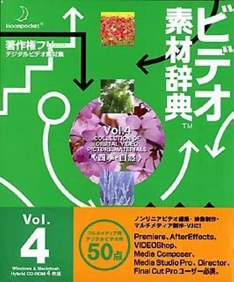 ツイン読書図ビデオ素材辞典 Vol.4 四季?自然