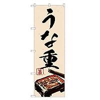 アッパレ のぼり旗 うな丼 のぼり 四方三巻縫製 (ジャンボ) F18-0002B-J
