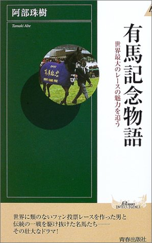 有馬記念物語―世界最大のレースの魅力を追う (プレイブックス・インテリジェンス)