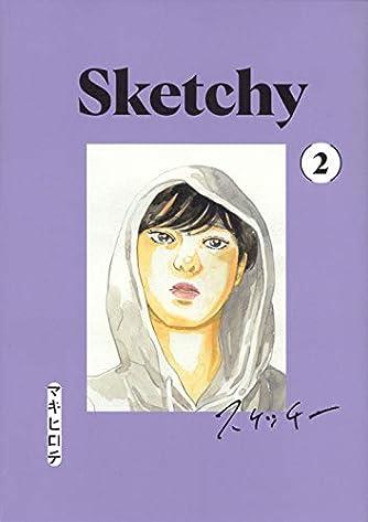 スケッチー(2) (ヤンマガKCスペシャル)