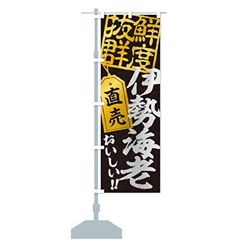 伊勢海老直売 のぼり旗 サイズ選べます(スリム45x180cm 左チチ)