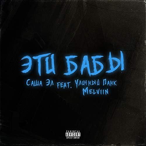 Саша Эл feat. Уличный Панк & Melviin