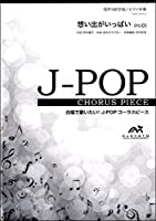 J−POPコーラスピース混声3部合唱/ピアノ伴奏 想い出がいっぱい/H2O / ウィンズスコア