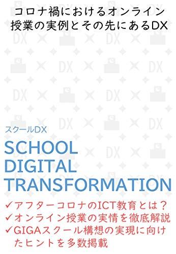 スクールDX: コロナ禍におけるビジネススクールのオンライン授業とその先にあるDX