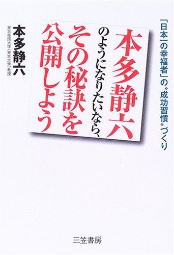 """本多静六のようになりたいなら、その秘訣を公開しよう―「日本一の幸福者」の""""成功習慣""""づくり"""