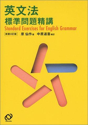 英文法標準問題精講