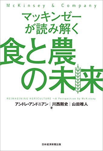 マッキンゼーが読み解く食と農の未来 (日本経済新聞出版)