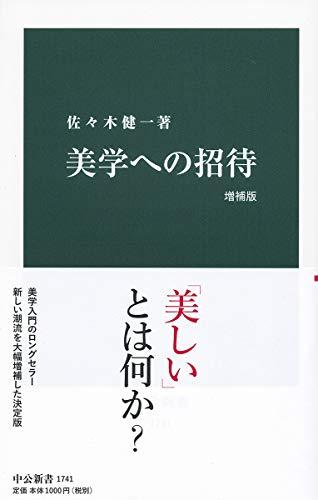 美学への招待 増補版 (中公新書)