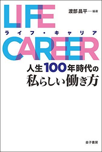 LIFE CAREER(ライフ・キャリア): 人生100年時代の私らしい働き方