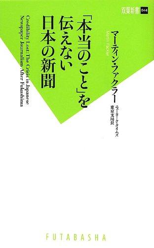 「本当のこと」を伝えない日本の新聞 (双葉新書)の詳細を見る