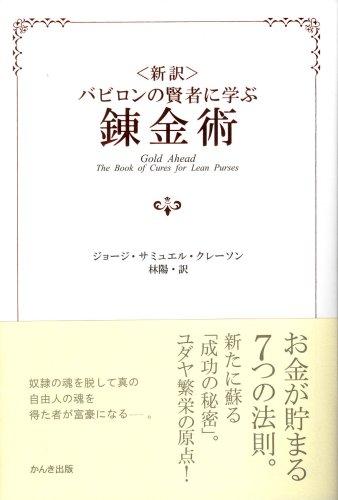 <新訳>バビロンの賢者に学ぶ錬金術