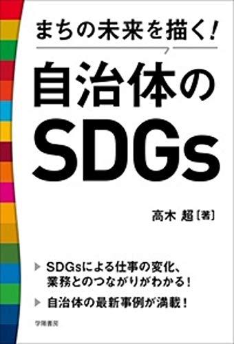 まちの未来を描く! 自治体のSDGs
