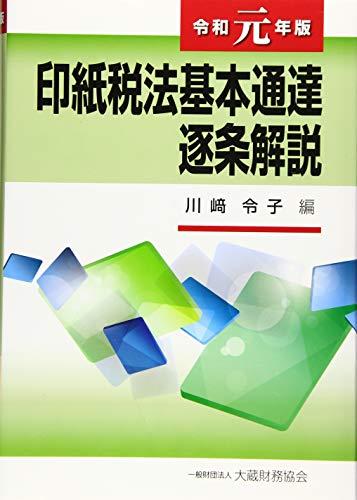印紙税法基本通達逐条解説 令和元年版の詳細を見る