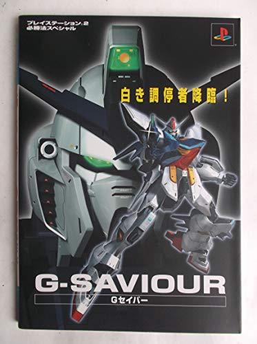 G‐SAVIOUR (プレイステーション2必勝法スペシャル)