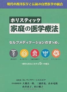 ホリスティック家庭の医学療法 (GAIA BOOKS)