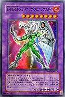 DP05-JP013 SR E・HERO シャイニング・フェニックスガイ【遊戯王シングルカード】
