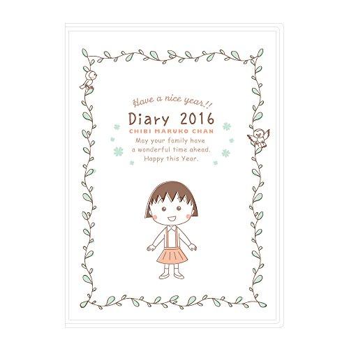 『A.P.J. キャラクター家族ダイアリー ちびまる子ちゃん 2016年 手帳 マンスリー A6』の1枚目の画像
