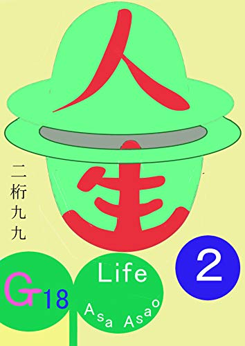 Life 2 Two-Digit Multiplication G18 G series (Japanese Edition)