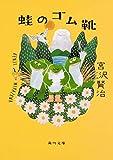 蛙のゴム靴 (角川文庫)