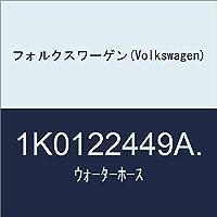 フォルクスワーゲン(Volkswagen) ウォーターホース 1K0122449A.