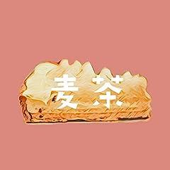 THE ARNOLDS「麦茶」のCDジャケット