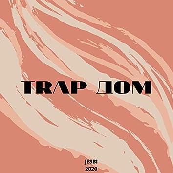 Trap дом
