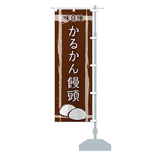 かるかん饅頭 のぼり旗 チチ選べます(レギュラー60x180cm 右チチ)
