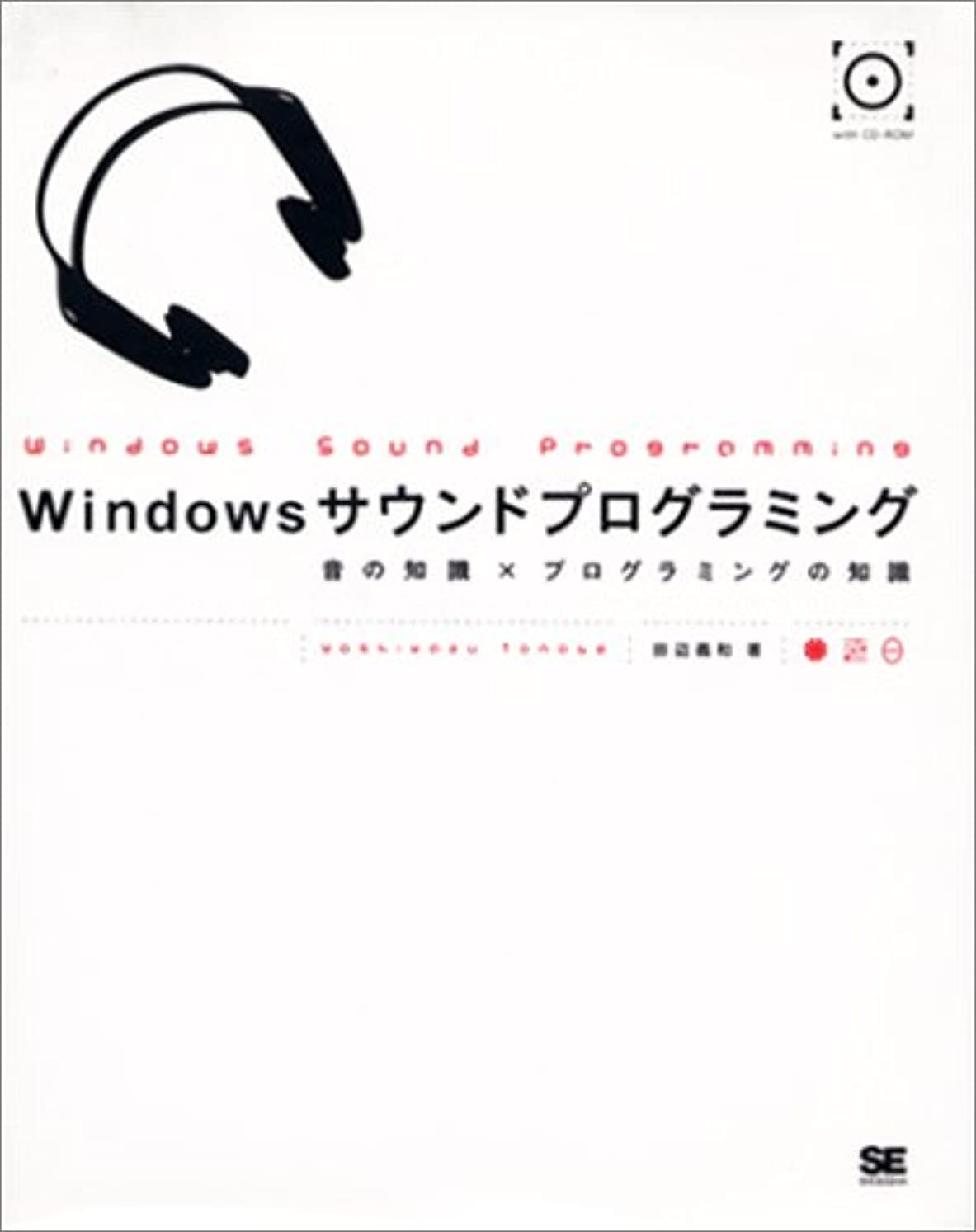 推進る差し引くWindowsサウンドプログラミング―音の知識×プログラミングの知識