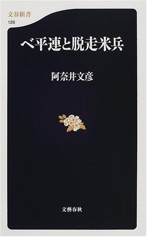 ベ平連と脱走米兵 (文春新書)