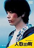 人数の町 DVD[DVD]