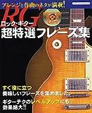 ムック アレンジと作曲のネタが満載!ロックギター 超特選フレーズ集 模範演奏CD付 (シンコー・ミュージック・ムック)