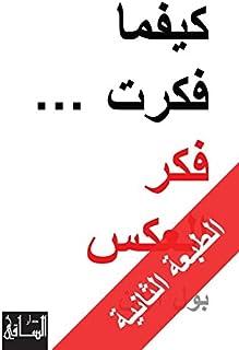 Kayfama Fakart ... Fakker El Aaks