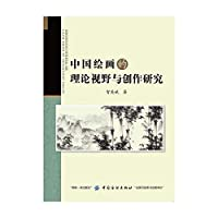 View and creation of Chinese painting theory(Chinese Edition)
