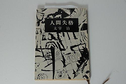 人間失格 (1952年) (新潮文庫〈第443〉)