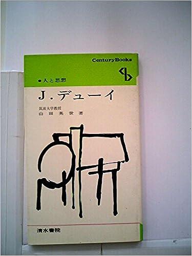 J.デューイ (1966年) (センチュリーブックス―人と思想〈23〉)