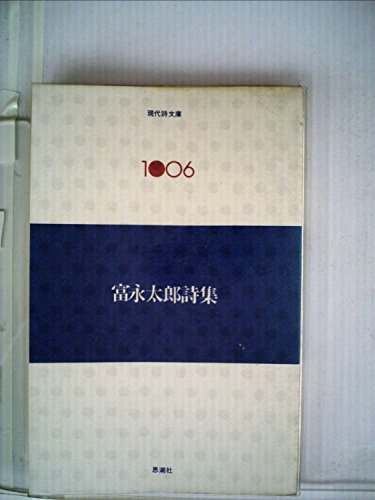 富永太郎詩集 (1975年) (現代詩文庫〈1006〉)の詳細を見る