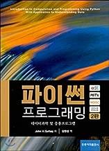 Python programming (Korean Edition)