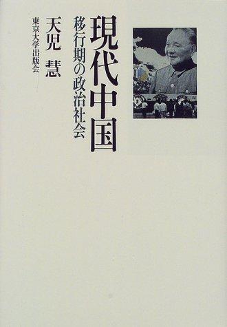 現代中国―移行期の政治社会の詳細を見る