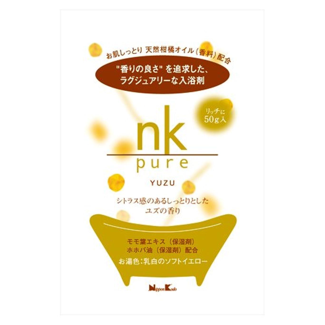 有利やけど社説【X10個セット】 nk pure 入浴剤 ユズ 50g
