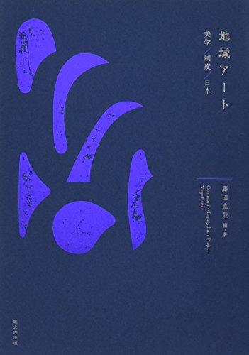 地域アート――美学/制度/日本の詳細を見る