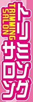 のぼり旗スタジオ のぼり旗 トリミングサロン001 大サイズH2700mm×W900mm