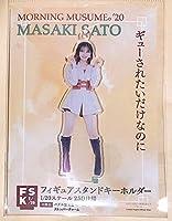 佐藤優樹 フィギュアスタンドキーホルダー FSK モーニング娘。 ハロショ