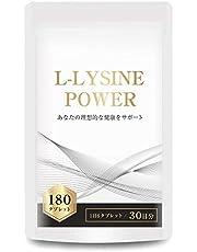 リジン サプリメント Lリジン配合 国内製 L-LYSINE POWER 180粒30~60日分